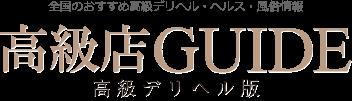 高級デリヘル限定の風俗情報サイト【高級店ガイド】