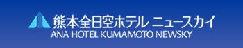 熊本全日空ホテル ニュースカイ