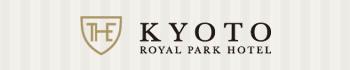 ロイヤルパーク ホテル ザ 京都