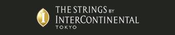 ストリングスホテル東京 インターコンチネンタル